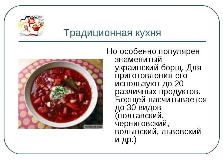 Традиционная кухня Но особенно популярен знаменитый украинский борщ. Для приг...