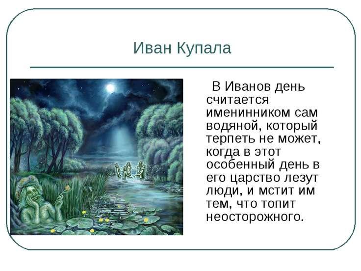Иван Купала В Иванов день считается именинником сам водяной, который терпеть ...