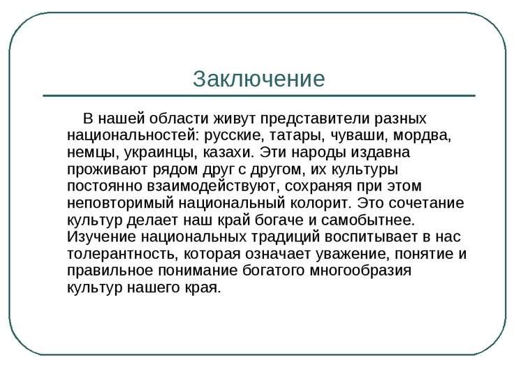 Заключение В нашей области живут представители разных национальностей: русски...