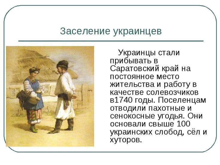 Заселение украинцев Украинцы стали прибывать в Саратовский край на постоянное...