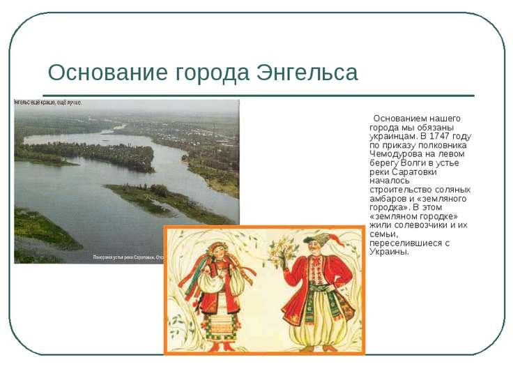 Основание города Энгельса Основанием нашего города мы обязаны украинцам. В 17...