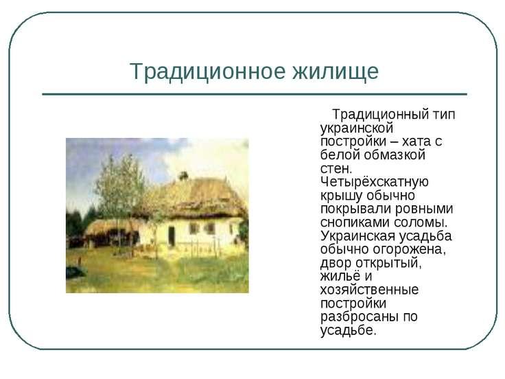 Традиционное жилище Традиционный тип украинской постройки – хата с белой обма...