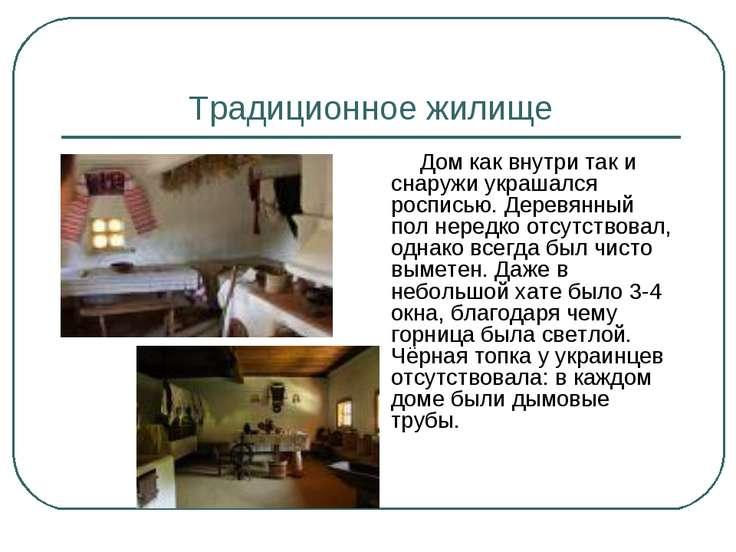 Традиционное жилище Дом как внутри так и снаружи украшался росписью. Деревянн...