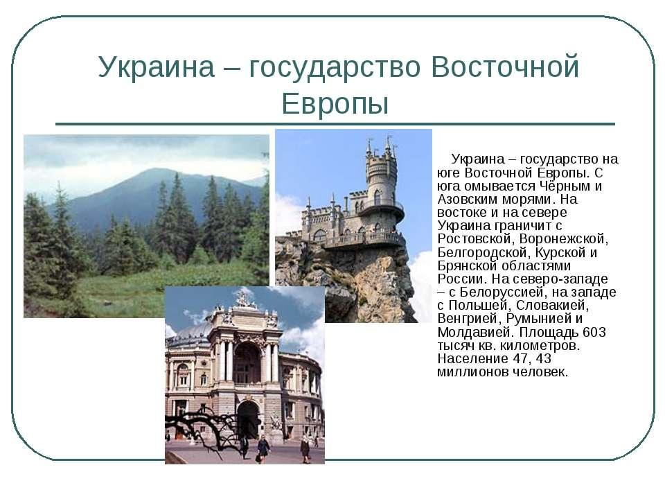 Украина – государство Восточной Европы Украина – государство на юге Восточной...