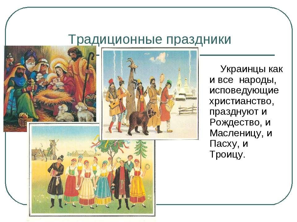 Традиционные праздники Украинцы как и все народы, исповедующие христианство, ...