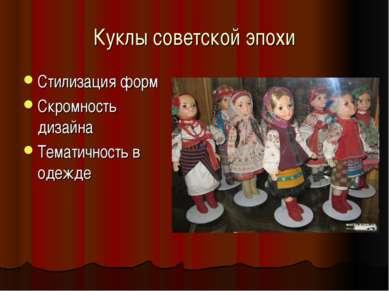 Куклы советской эпохи Стилизация форм Скромность дизайна Тематичность в одежде