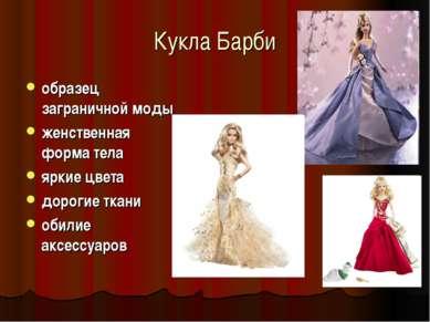 Кукла Барби образец заграничной моды женственная форма тела яркие цвета дорог...