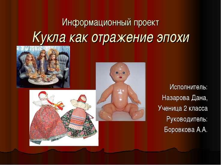 Информационный проект Кукла как отражение эпохи Исполнитель: Назарова Дана, У...