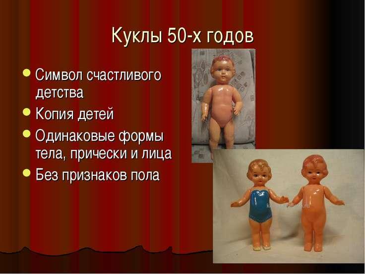 Куклы 50-х годов Символ счастливого детства Копия детей Одинаковые формы тела...