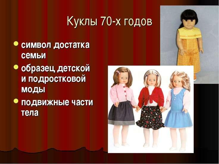 Куклы 70-х годов символ достатка семьи образец детской и подростковой моды по...