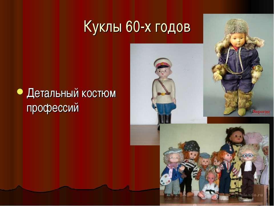 Куклы 60-х годов Детальный костюм профессий