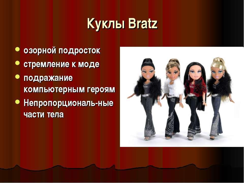 Куклы Bratz озорной подросток стремление к моде подражание компьютерным героя...