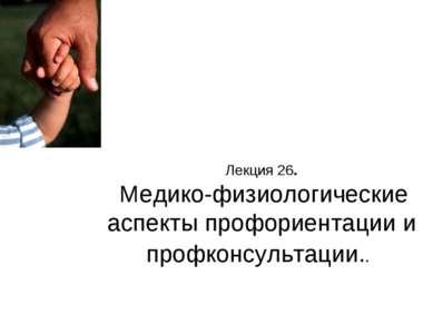 Лекция 26. Медико-физиологические аспекты профориентации и профконсультации..