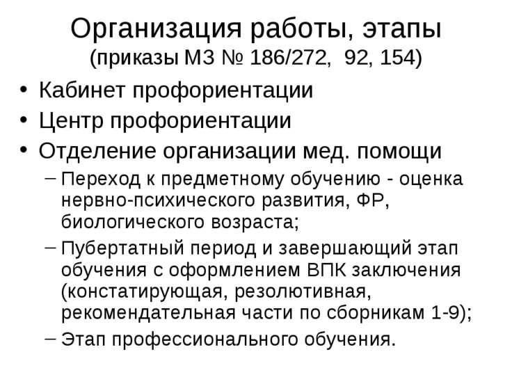 Организация работы, этапы (приказы МЗ № 186/272, 92, 154) Кабинет профориента...