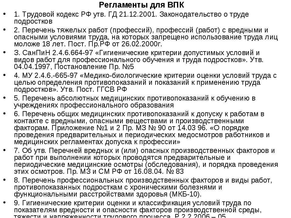Регламенты для ВПК 1. Трудовой кодекс РФ утв. ГД 21.12.2001. Законодательство...