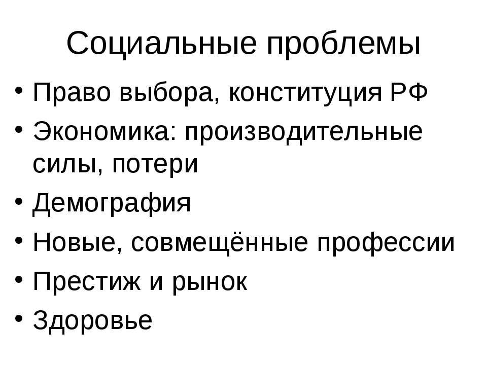 Социальные проблемы Право выбора, конституция РФ Экономика: производительные ...