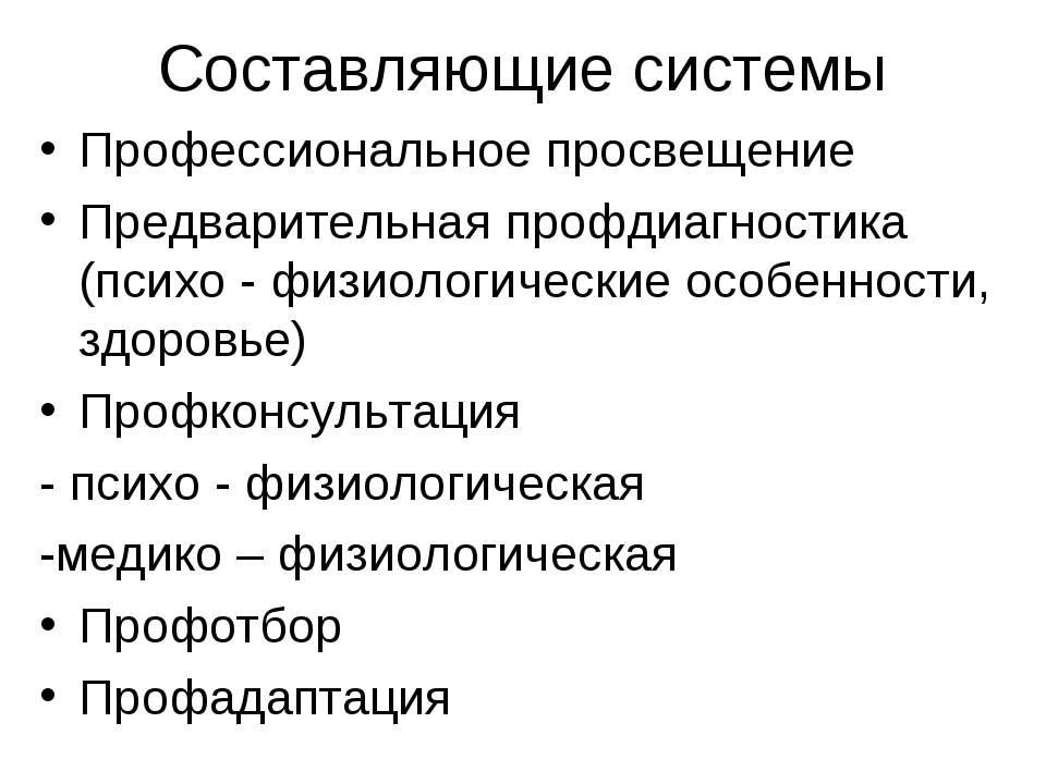 Составляющие системы Профессиональное просвещение Предварительная профдиагнос...