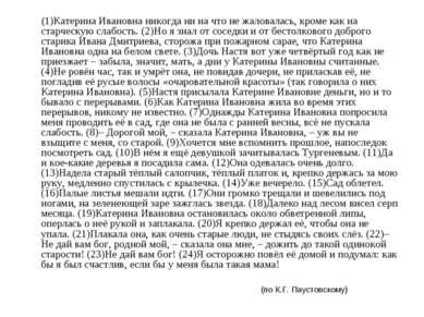 (1)Катерина Ивановна никогда ни на что не жаловалась, кроме как на старческую...