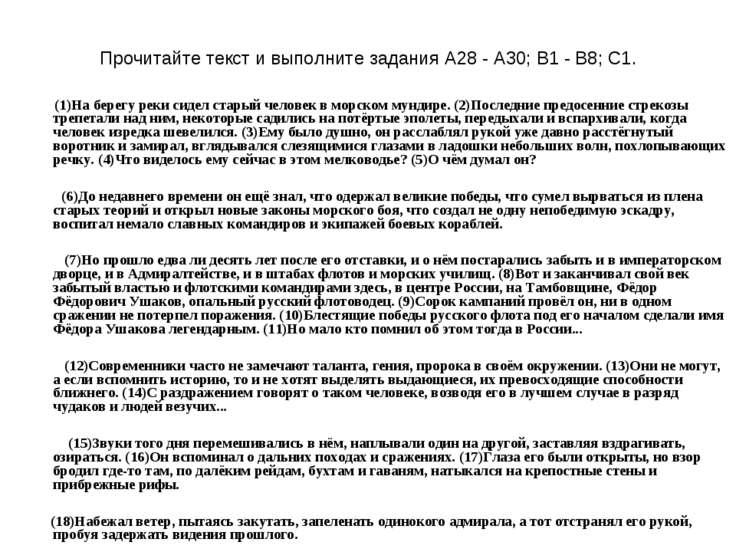 Прочитайте текст и выполните задания A28 - A30; B1 - B8; C1. (1)На берегу рек...