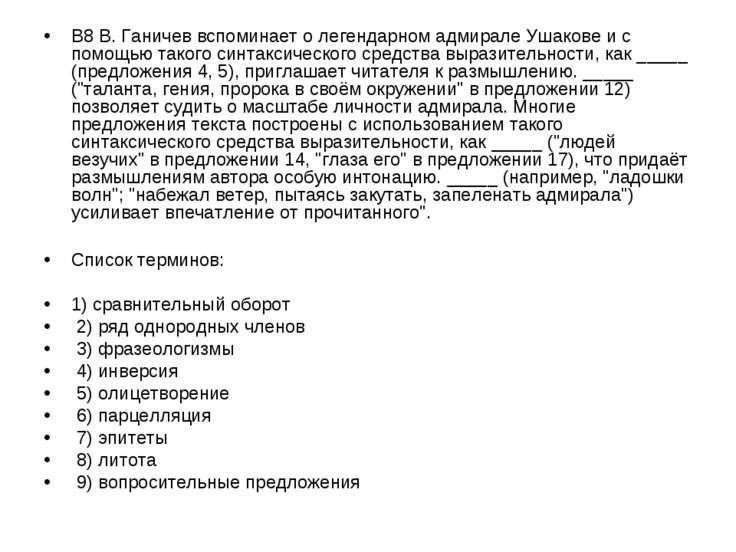 В8 В. Ганичев вспоминает о легендарном адмирале Ушакове и с помощью такого си...