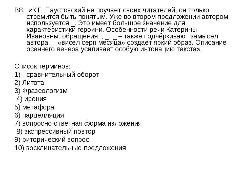 В8. «К.Г. Паустовский не поучает своих читателей, он только стремится быть по...