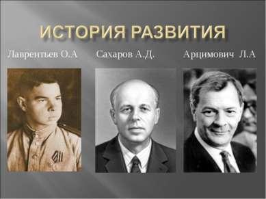 Лаврентьев О.А Сахаров А.Д. Арцимович Л.А