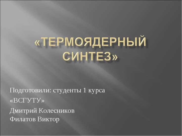 Подготовили: студенты 1 курса «ВСГУТУ» Дмитрий Колесников Филатов Виктор