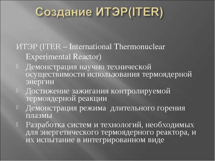 ИТЭР (ITER – International Thermonuclear Experimental Reactor) Демонстрация н...