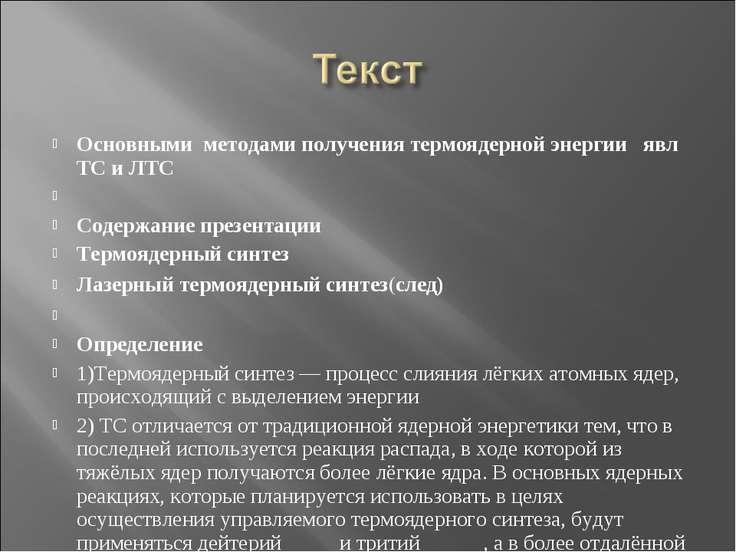 Основными методами получения термоядерной энергии явл ТС и ЛТС  Содержание п...