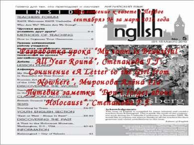 """Приложение к газете « Первое сентября» № за март 2010 года Разработка урока """"..."""