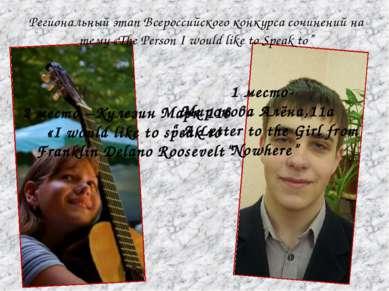 Региональный этап Всероссийского конкурса сочинений на тему «The Person I wou...