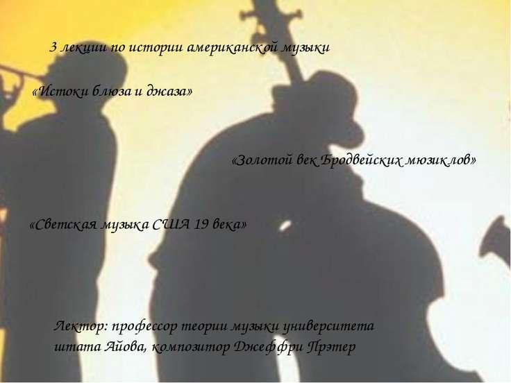 3 лекции по истории американской музыки «Истоки блюза и джаза» «Золотой век Б...