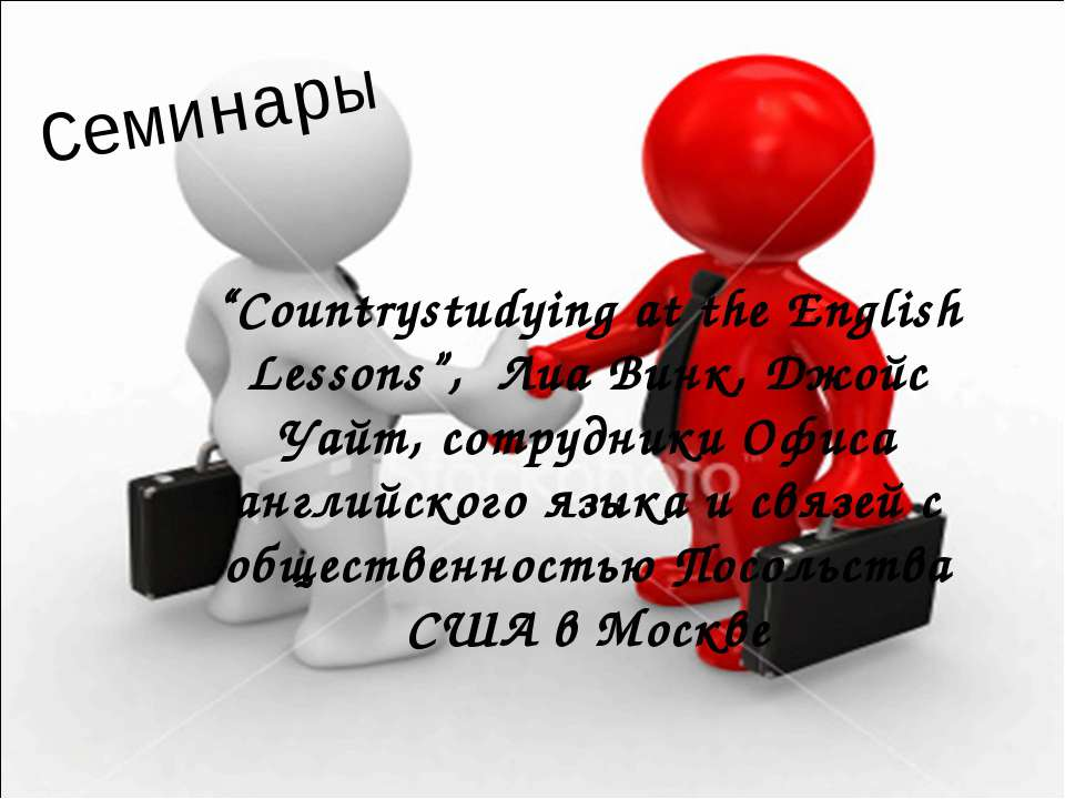 """Countrystudying at the English Lessons"", Лиа Винк, Джойс Уайт, сотрудники Оф..."