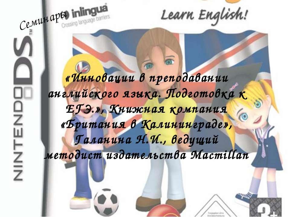 Семинары «Инновации в преподавании английского языка. Подготовка к ЕГЭ.», Кни...