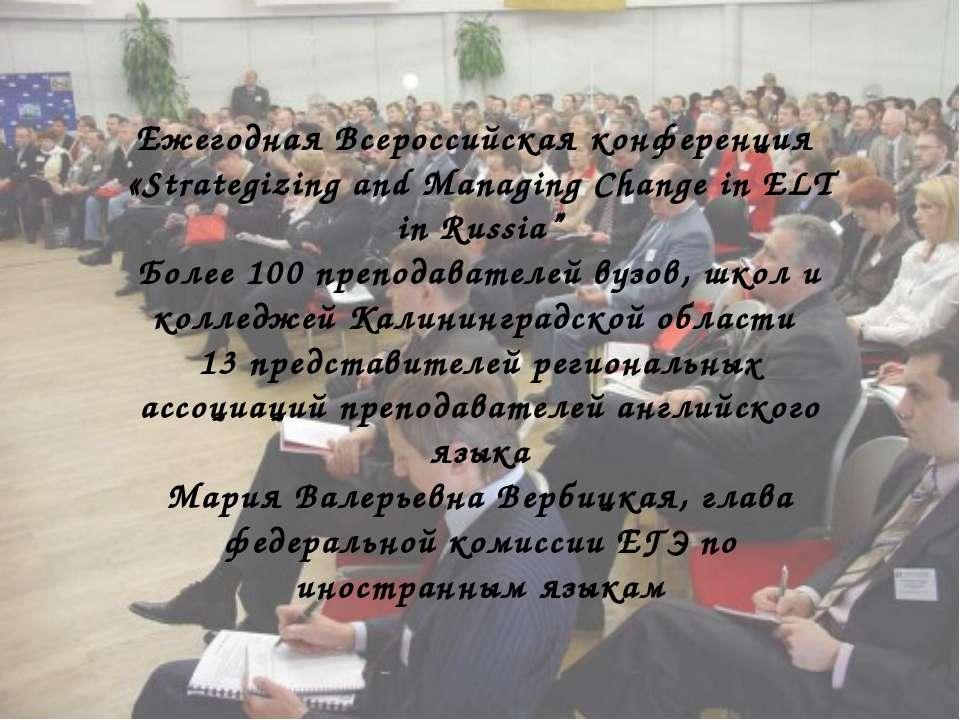 Ежегодная Всероссийская конференция «Strategizing and Managing Change in ELT ...