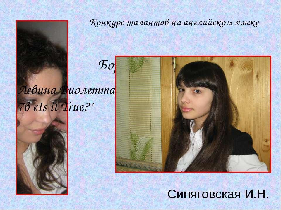 """Конкурс талантов на английском языке Боровкова Кристина 11а """"Because of You"""" ..."""