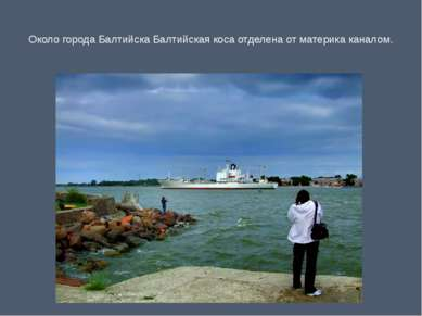 Около города Балтийска Балтийская коса отделена от материка каналом.