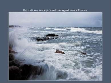 Балтийское море у самой западной точки России.