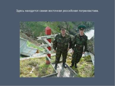 Здесь находится самая восточная российская погранзастава.