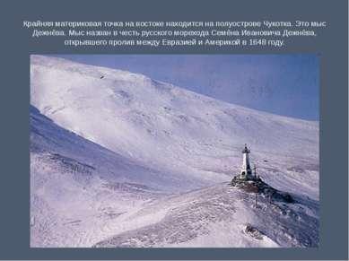 Крайняя материковая точка на востоке находится на полуострове Чукотка. Это мы...