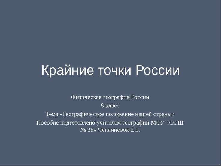 Крайние точки России Физическая география России 8 класс Тема «Географическое...