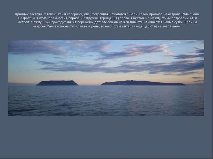 Крайних восточных точек , как и северных, две. Островная находится в Берингов...