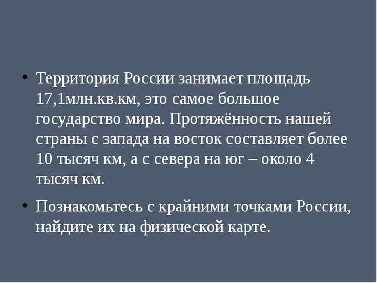 Территория России занимает площадь 17,1млн.кв.км, это самое большое государст...