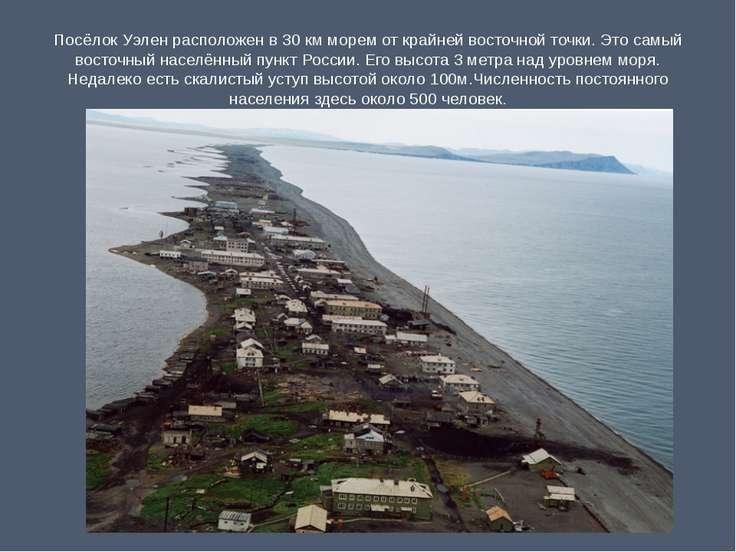 Посёлок Уэлен расположен в 30 км морем от крайней восточной точки. Это самый ...