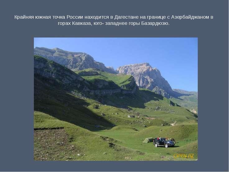Крайняя южная точка России находится в Дагестане на границе с Азербайджаном в...