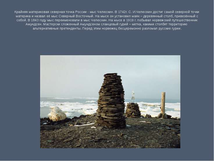 Крайняя материковая северная точка России - мыс Челюскин. В 1742г. С. И.Челюс...