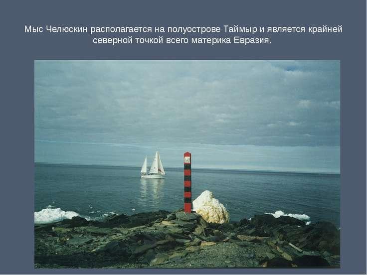 Мыс Челюскин располагается на полуострове Таймыр и является крайней северной ...