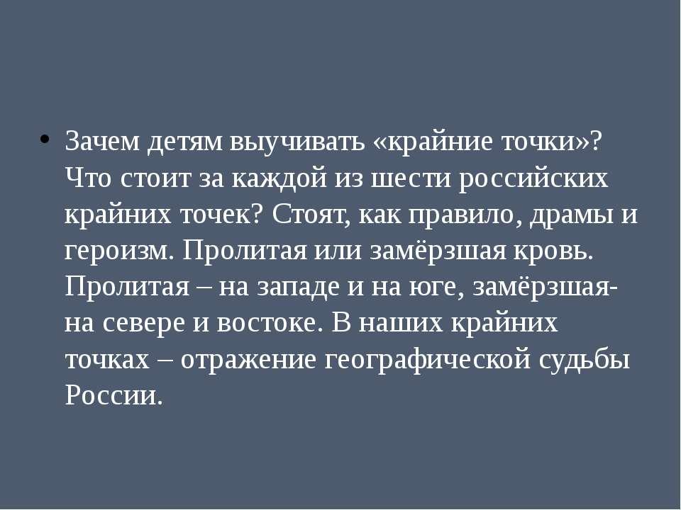 Зачем детям выучивать «крайние точки»? Что стоит за каждой из шести российски...