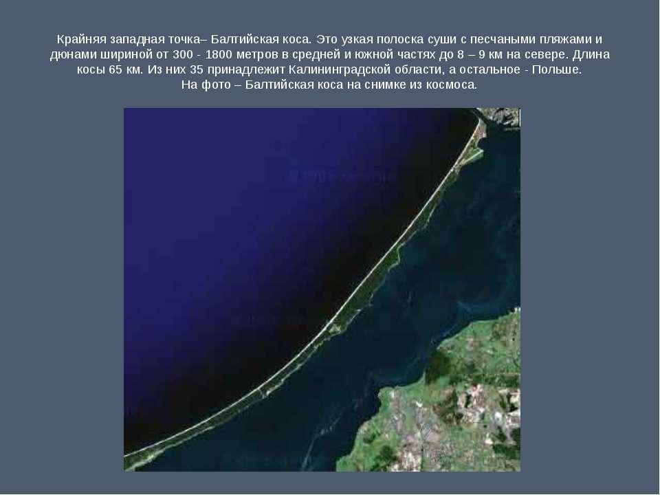 Крайняя западная точка– Балтийская коса. Это узкая полоска суши с песчаными п...