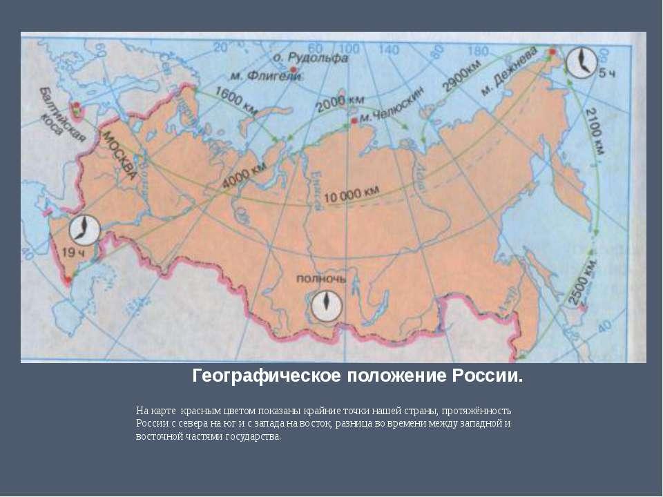 Географическое положение России. На карте красным цветом показаны крайние точ...
